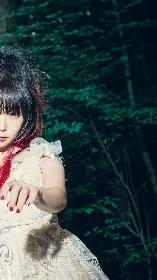 大森靖子 『kitixxxgaia』ツアーから「非国民的ヒーロー」ライブ映像公開