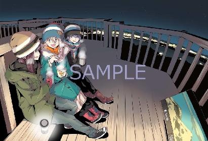 本日より放送開始の『ゆるキャン△ SEASON2』Blu-ray&DVDが全3巻・特典満載で発売決定 1巻にはイベント優先販売申込券も封入