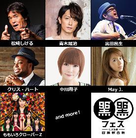 松崎しげるプレゼンツ『黒フェス』2016年も開催、奥田民生、ももクロら第一弾出演者発表