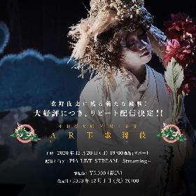 中村壱太郎×尾上右近『ART歌舞伎』のリピート配信が決定 「伝統芸能」と「映像技術」と「アートデザイン」が融合した美しき歌舞伎舞踊の世界