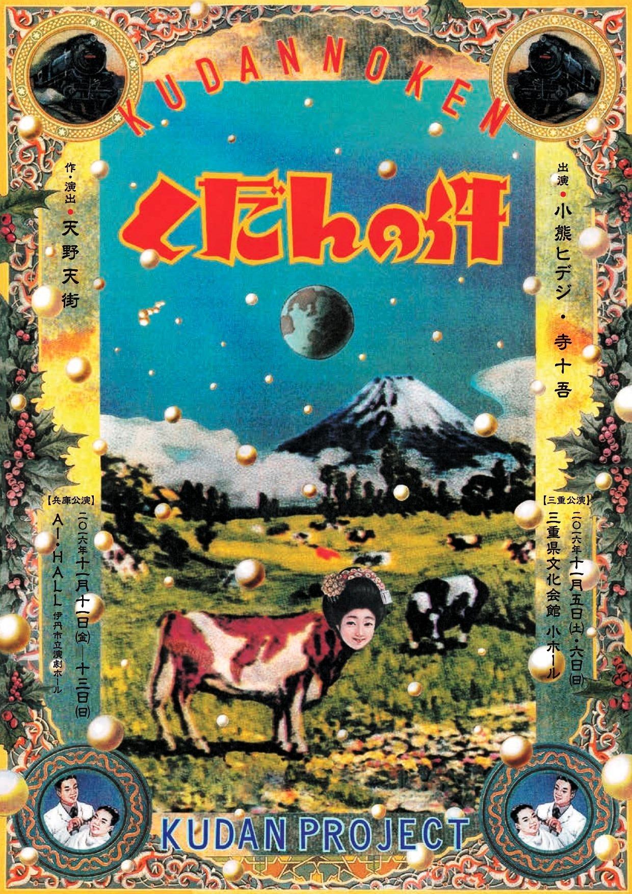 KUDAN Project『くだんの件』宣伝チラシ。伊丹では11/11~13に上演。 [宣伝美術]アマノテンガイ
