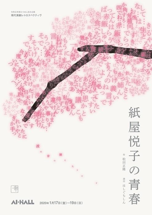 コンブリ団『紙屋悦子の青春』チラシ。