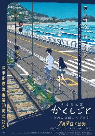 『劇場編集版 かくしごと』久米田康治描きおろしポスタービジュアル&本予告映像公開 主題歌&EDテーマも決定