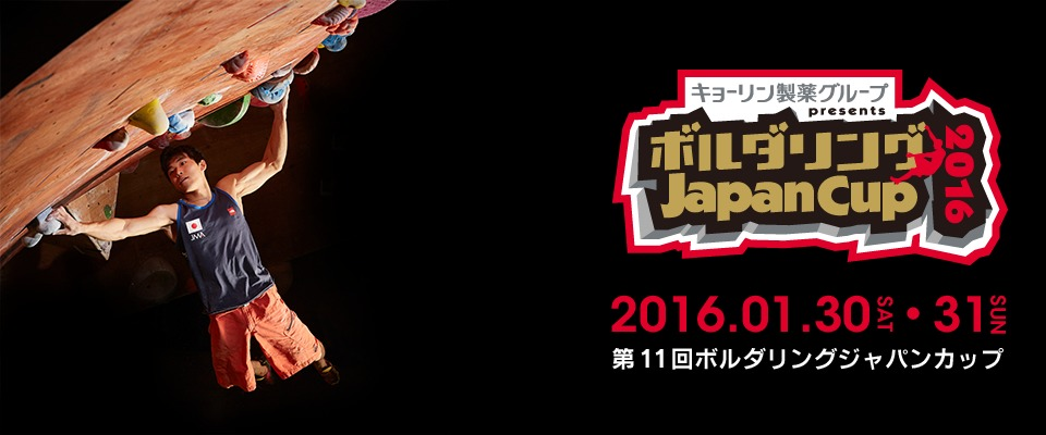 キョーリン製薬グループ presents ボルダリングジャパンカップ 2016