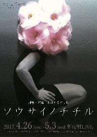 元バレーボール日本代表の大林素子が175RのSHOGOと共に笑って泣けるコメディ演劇に出演