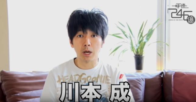 時速246億 川本成ソロ公演「独歩」