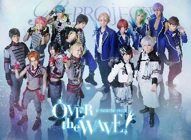 B-PROJECT on STAGE 『OVER the WAVE!』  メインビジュアル&キャラクタービジュアル公開