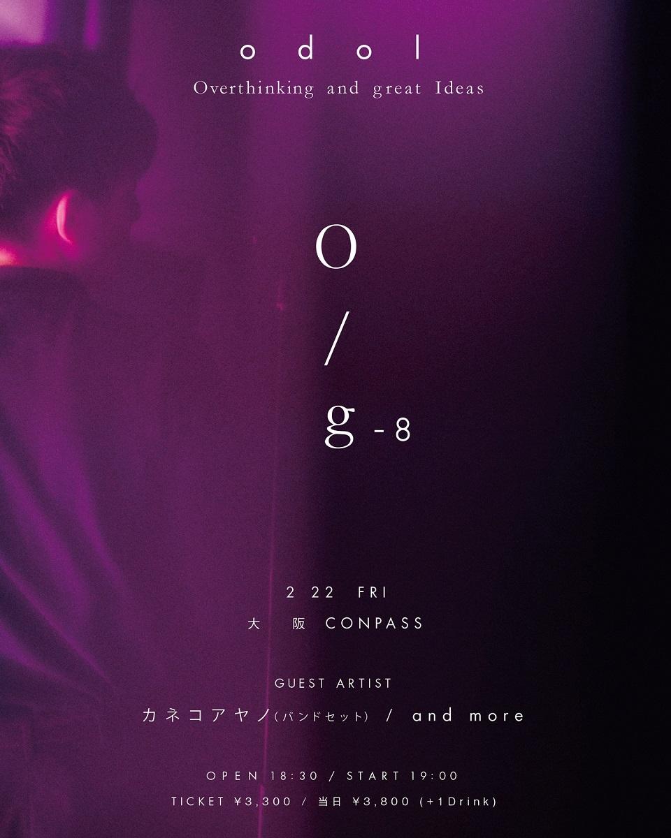 『O/g』大阪