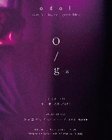 odol主催イベント『O/g』東京・大阪で開催決定 佐藤千亜妃、PAELLAS、カネコアヤノの出演も発表に