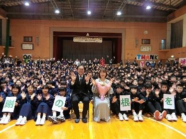半﨑美子 「学校へ歌いに行きます!」プロジェクト第一弾、450人の中学生へ歌のエール送る