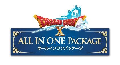 『ドラゴンクエストX オールインワンパッケージ』の発売日が決定に PS4とSwitchで登場