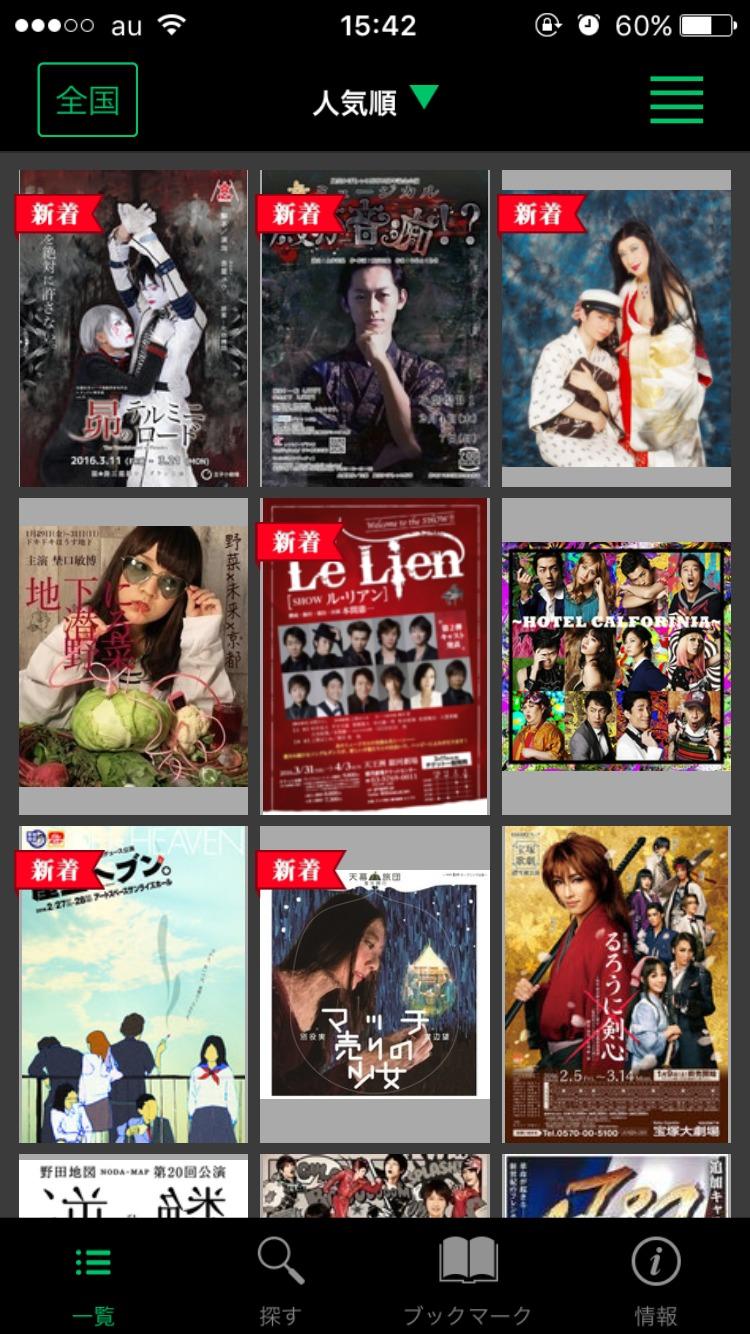 全国の舞台公演チラシが見られるアプリ「チラシステージ」にて、『昴のテルミニロード』が人気順1位となった際の様子。