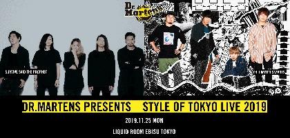 『STYLE of TOKYO LIVE 2019』ドクターマーチン主催イベント開催 ゲストに04 Limited Sazabys、Survive Said The Prophet