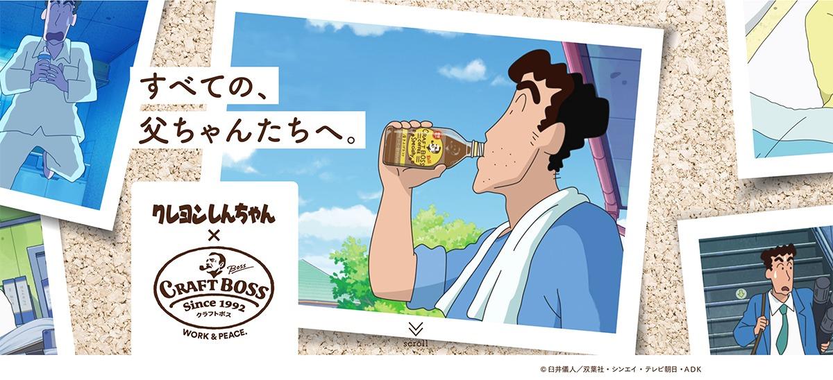 「クレヨンしんちゃん×クラフトボス」WEB限定オリジナル動画公開