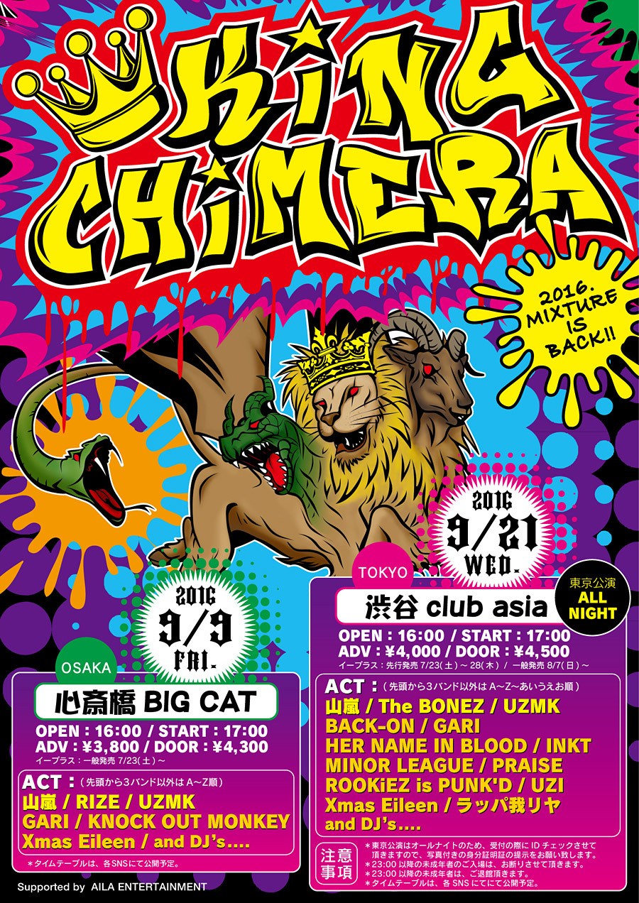 『King Chimera~2016.MIXTURE IS BACK!!~』