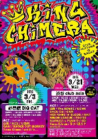 ミクスチャーバンド集結イベント『King  Chimera』のタイムテーブルが公開
