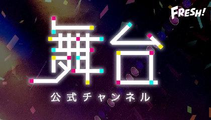 「FRESH!」に舞台公式チャンネル開設! 第1弾は「チア男子!!」特番