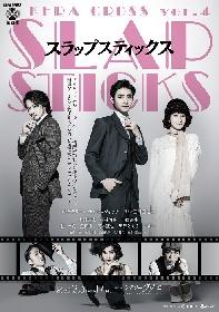 木村達成、桜井玲香、小西遼生ら出演 KERA CROSS 第四弾『SLAPSTICKS』メインビジュアルが公開