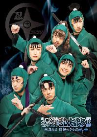 「ミュージカル『忍たま乱太郎』第11弾 忍たま 恐怖のきもだめし」、東京公演が中止