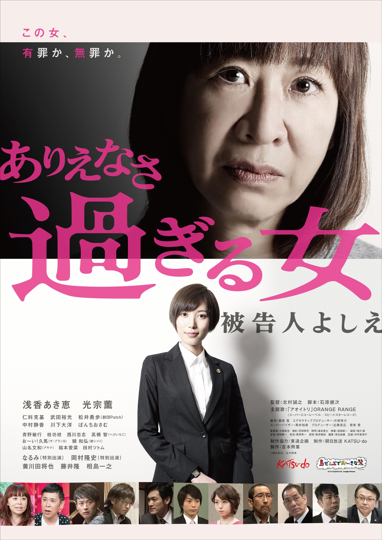 (C)映画『ありえなさ過ぎる女 ~被告人よしえ~』製作委員会