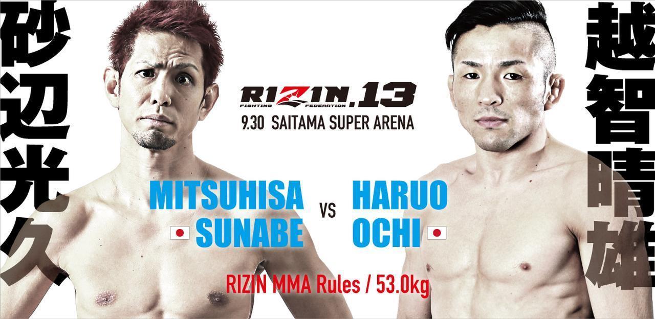 砂辺光久 vs. 越智晴雄[RIZIN MMA ルール:5分 3R(53.0kg)※肘あり]
