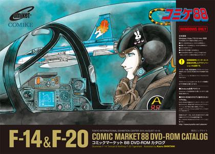 コミックマーケット88DVD-ROMカタログにはミッキー・サイモンが!