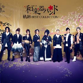 和楽器バンド、中国・台湾で話題の一青窈との共作曲「東風破」がベストアルバムに収録決定