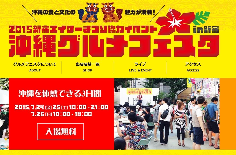 沖縄グルメフェスイメージ