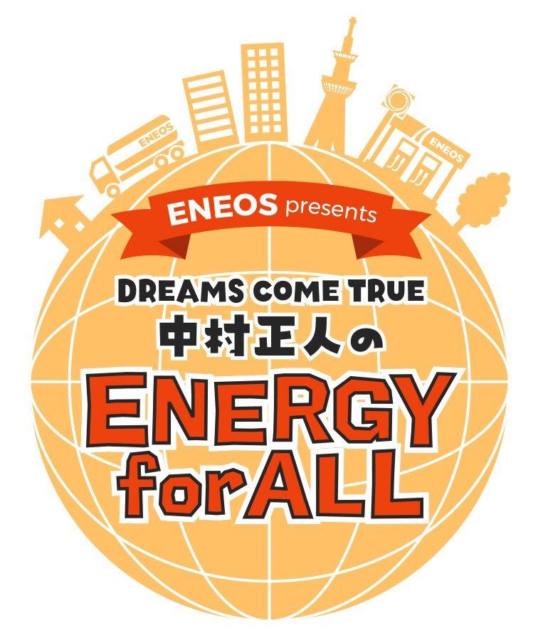 中村正人のレギュラー番組TFM「ENEOS presents DREAMS COME TRUE 中村正人のENERGY for ALL」ロゴ