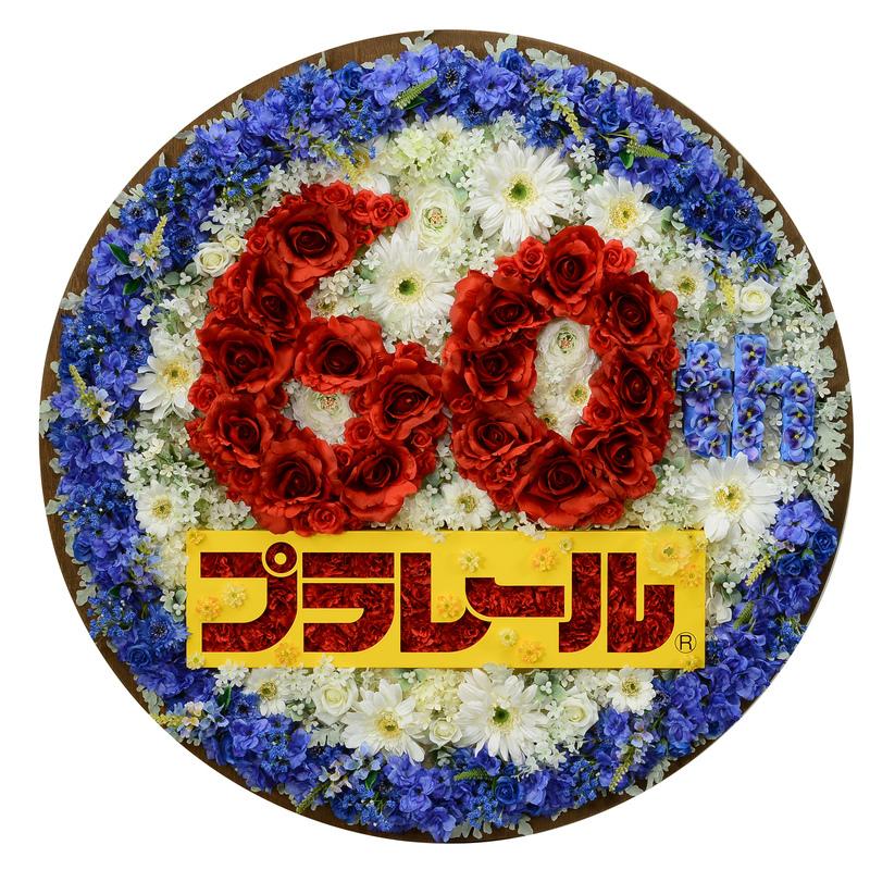 比谷花壇による60周年フラワーアート