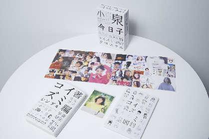 小泉今日子 ベストアルバムトレイラー第3弾公開! スペシャル企画も