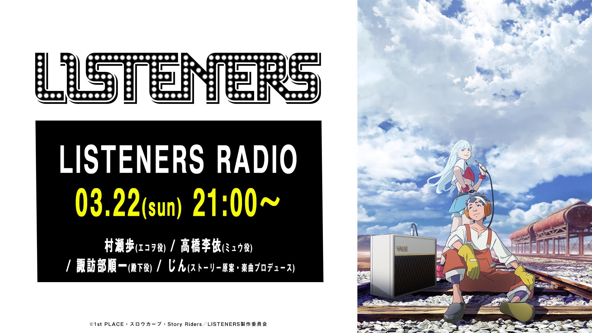 「LISTENERS ラジオ」 (C)1st PLACE・スロウカーブ・Story Riders/LISTENERS製作委員会