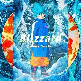三浦大知、描き下ろしの孫悟空が登場する映画『ドラゴンボール超 ブロリー』主題歌「Blizzard」のジャケット公開