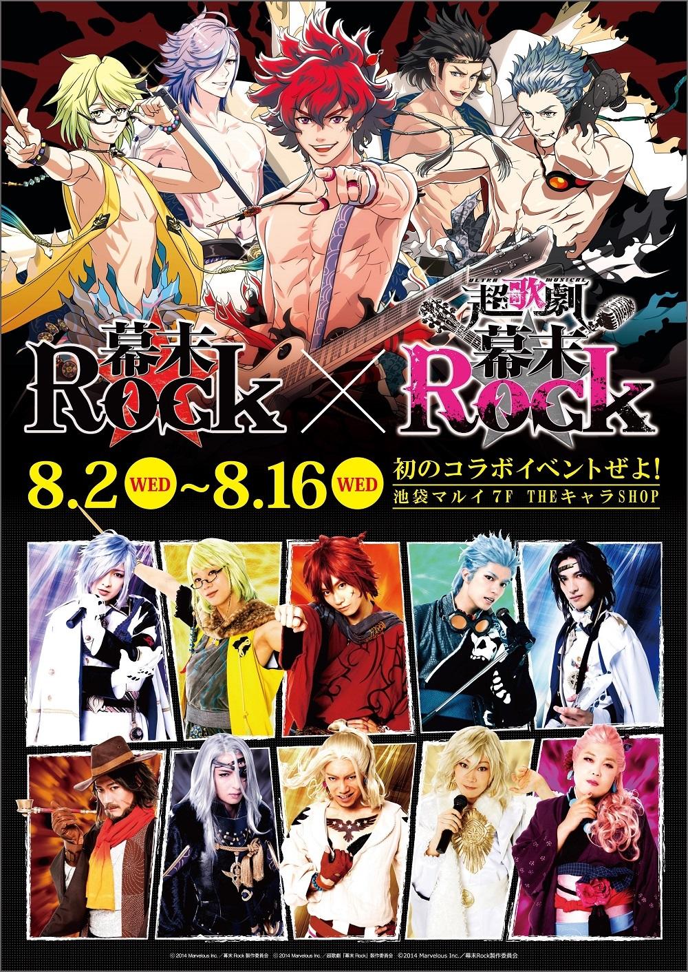 幕末Rock×超歌劇(ウルトラミュージカル)『幕末Rock』初のコラボイベントぜよ!