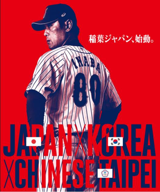 『ENEOS アジア プロ野球チャンピオンシップ2017』の日本代表メンバー25人が12日に発表された