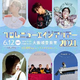 『フロムニューエイジアツアー2021』Rude-α、さなり、クボタカイ、asmi、BLOOM VASE、Furui Rihoが出演