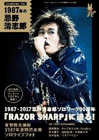 ソロデビュー当時の清志郎に関係者証言と写真で迫るムック「1987年の忌野清志郎」