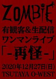 ZOMBIE、有観客+生配信ワンマン『-再怪-』12月27日開催決定