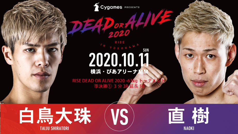【RISE DEAD OR ALIVE 2020 -63kgトーナメント 準決勝】白鳥大珠 vs. 直樹