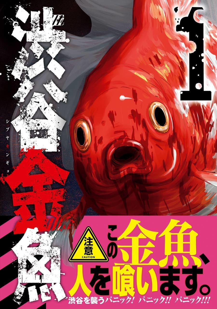 『渋谷金魚』