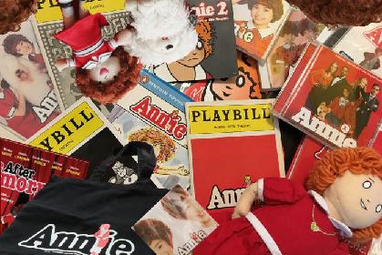 『アニー』劇中 人名&用語辞典<後編> ~【THE MUSICAL LOVERS】ミュージカル『アニー』【第22回】