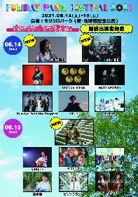 『FUNDAY PARK FESTIVAL 2021』最終出演アーティストに佐藤千亜妃、Nulbarich、石崎ひゅーいが決定