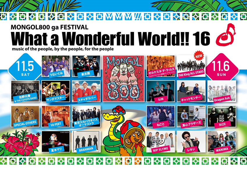 MONGOL800 ga FESTIVAL What a Wonderful World!!16