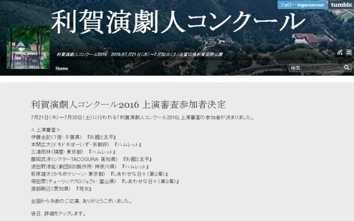 「利賀演劇人コンクール」公式サイト(SPICE編集部責任による画像掲載)