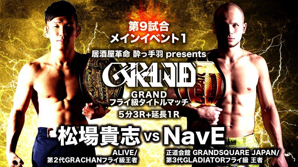 松場貴志(ALIVE/第2代GRACHANフライ級王者) vs NavE(正道会館Grand-Square/第3代GLADIATORフライ級王者)