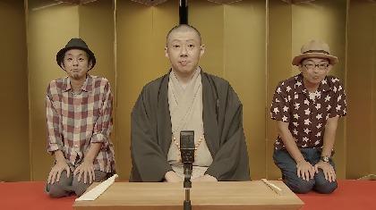 宮藤官九郎、小泉今日子、皆川猿時、荒川良々ら出演者のコメントが到着 「劇場の灯を消すな!本多劇場編」追加出演者も発表