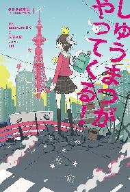 sasakure.UKの楽曲「しゅうまつがやってくる」が作家・入間人間により小説化