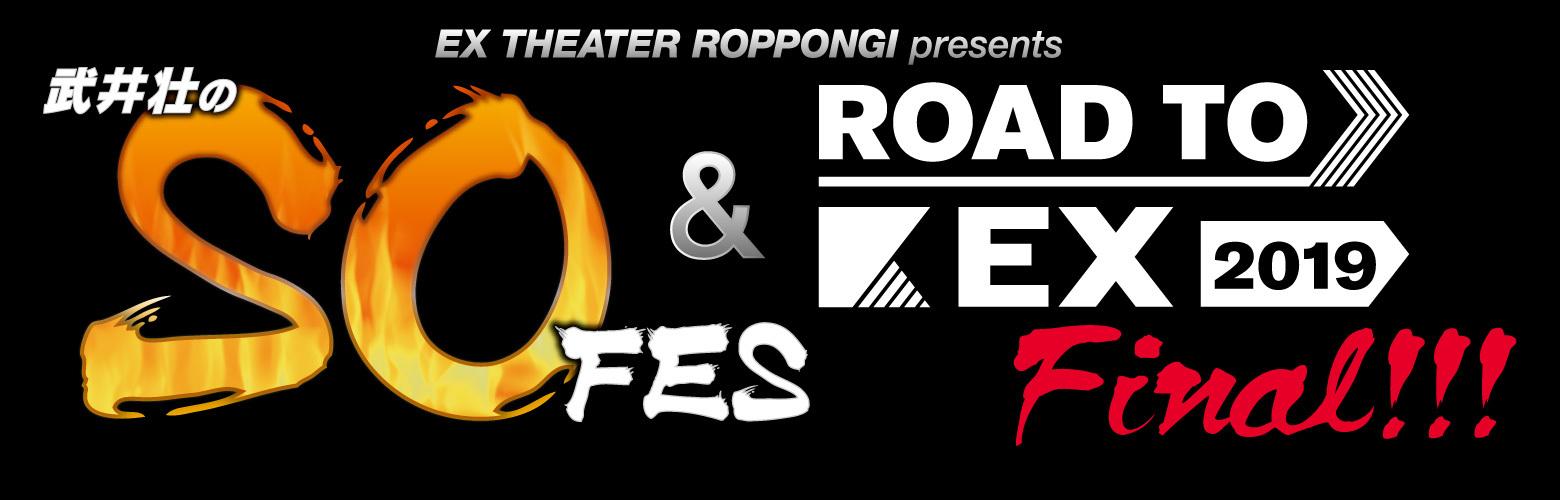 EX THEATER ROPPONGI present 武井壮のSO FES & ROAD TO EX 2019 FINAL!!!