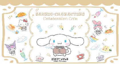 成田国際空港内「成田アニメデッキ」で「サンリオキャラクターズ」コラボカフェ開催決定