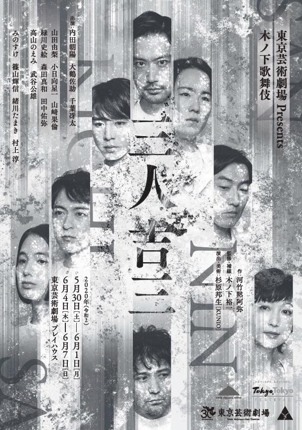 東京芸術劇場Presents木ノ下歌舞伎『三人吉三』